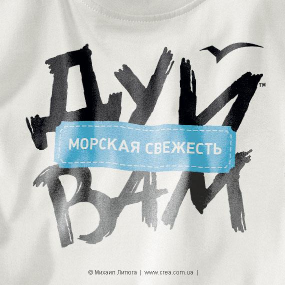 Ребрендинг Крыма: Дуй вам!