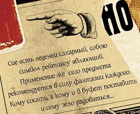 календарь «Круги на воде - 2005» - порезвился с текстом