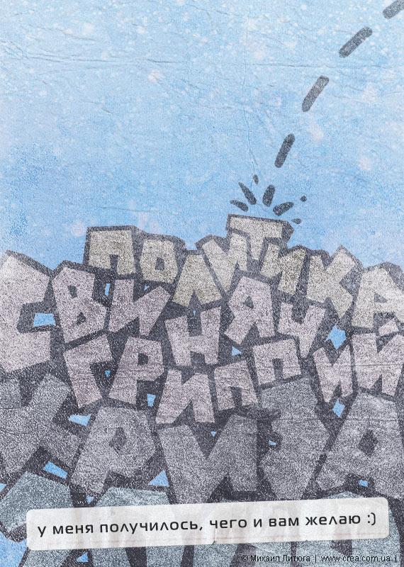 Новогодняя открытка - 2010 от Михаила Литюги, живущего на Украине.