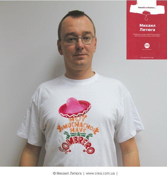 Михаил Литюга в призовой майке — концепт «Нот Muchacho have a sombrero!»
