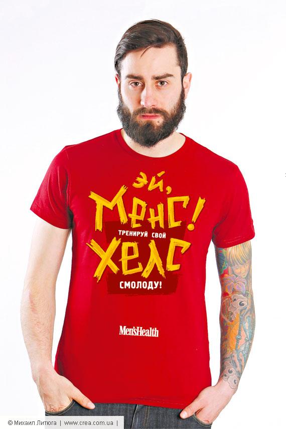 Михаил Литюга: Красная конкурсная футболка на суровом читателе журнала «MensHealth - Украина»