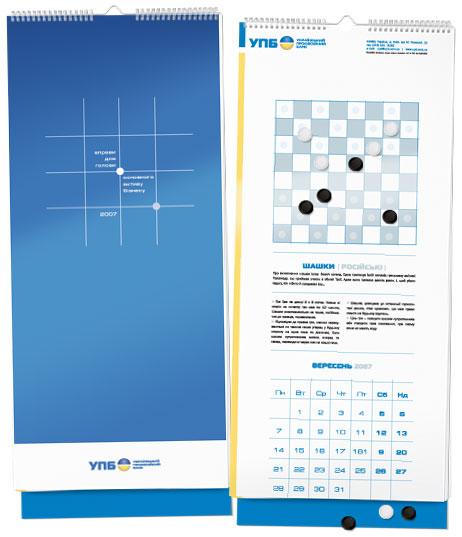 настенный календарь для банка «УПБ»-2007 -  в авторском варианте