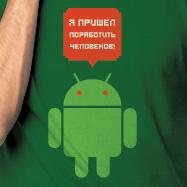 Кликайте, чтобы заказать  такую футболку «Поработить человеков»