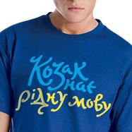 Тицяй, щоб замовити синю футболку «Козак знає рідну мову»