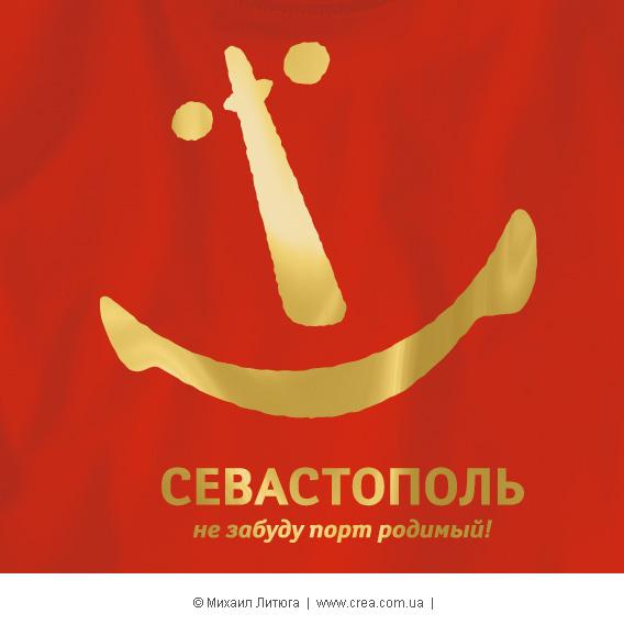 Кликнуть, чтобы купить краснознаменную футболку с альтернативный логотип Севастополя «не забуду порт родмый»