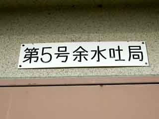 三穂田57