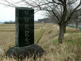 三穂田町鍋山13
