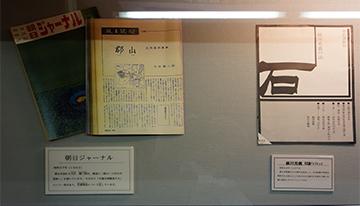 ↑展示品 朝日ジャーナル 大江健三郎「郡山〜三代目の意欲〜」祓川光義 市民劇パンフレット。