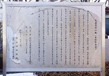 ↑水道発祥の地(多田野水道)の説明書。北側から望む。
