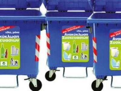 Το 92% των Ελλήνων ανακυκλώνει