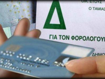 Τέλος στην πληρωμή φόρων με πιστωτική