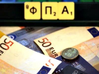 Fast track επιστροφή φόρου και ΦΠΑ