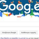 Καλές γιορτές μας εύχεται και η Google