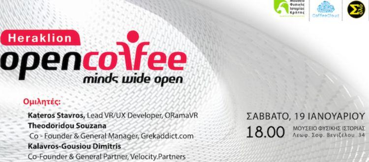 Έρχεται και το Open Coffee Heraklion