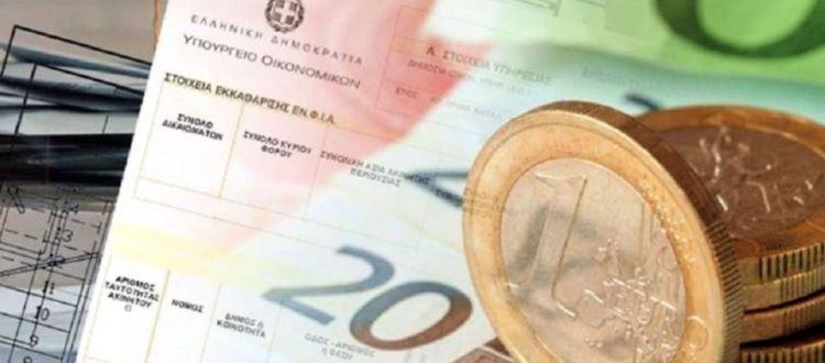 Η ΝΔ ελαφρύνει τον ΕΝΦΙΑ στους 15.000 πλουσιότερους
