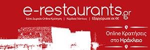Αναζήτηση εστιατορίων - Online κρατήσεις   e-restaurants.gr