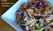 Πολύχρωμη χειμωνιάτικη σαλάτα