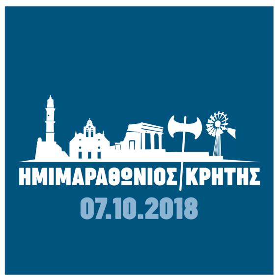 ημιμαραθώνιος Κρήτης 2018 cretangastronomy.gr