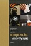 Καφενεία στην Κρήτη