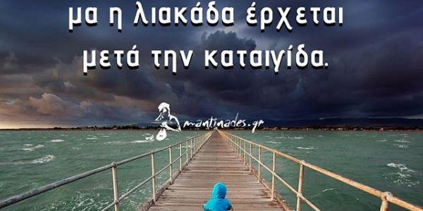 Φωτομαντινάδα: Μου είπε πάλι η λογική…