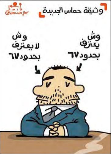 Hamas face