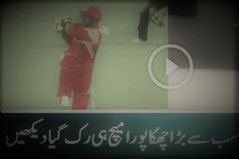 Biggest Six in the History of PSL By Sharjeel Khan