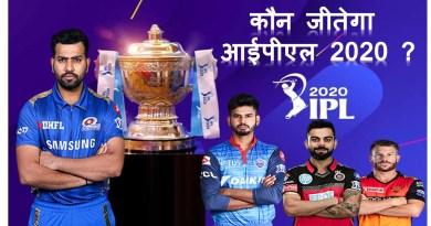 Who win IPL 2020