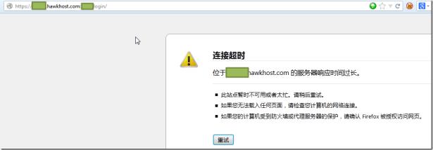 hawkhost login fail_thumb