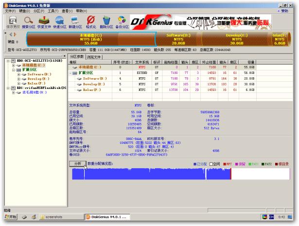 C disk analysis info