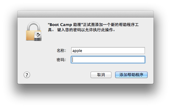 boot camp is try to add new tool