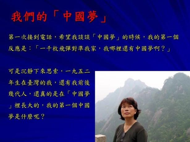 longyingtai_peking_presentation_03