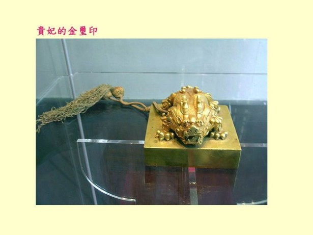 the_imperial_palace_buried_treasure_16