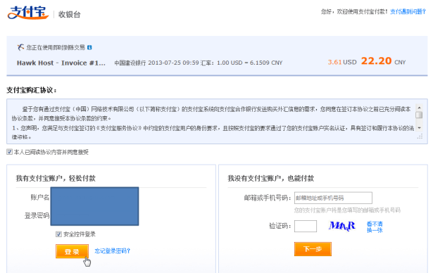 use alipay to pay the hawk host upgrade fee