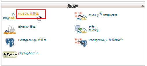 hawk cpanel mysql database manage
