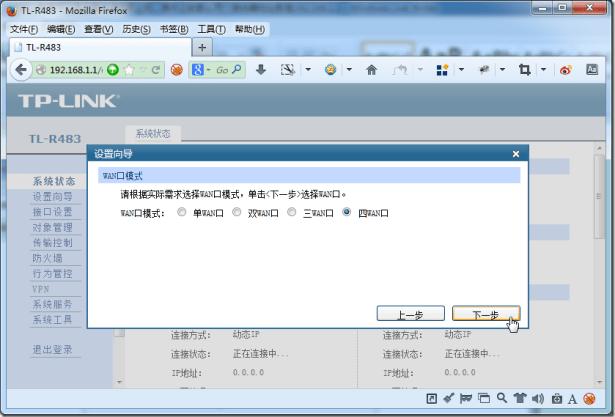 wan mode select 4 wan port