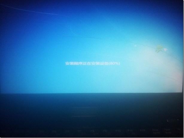 win7 start install 80