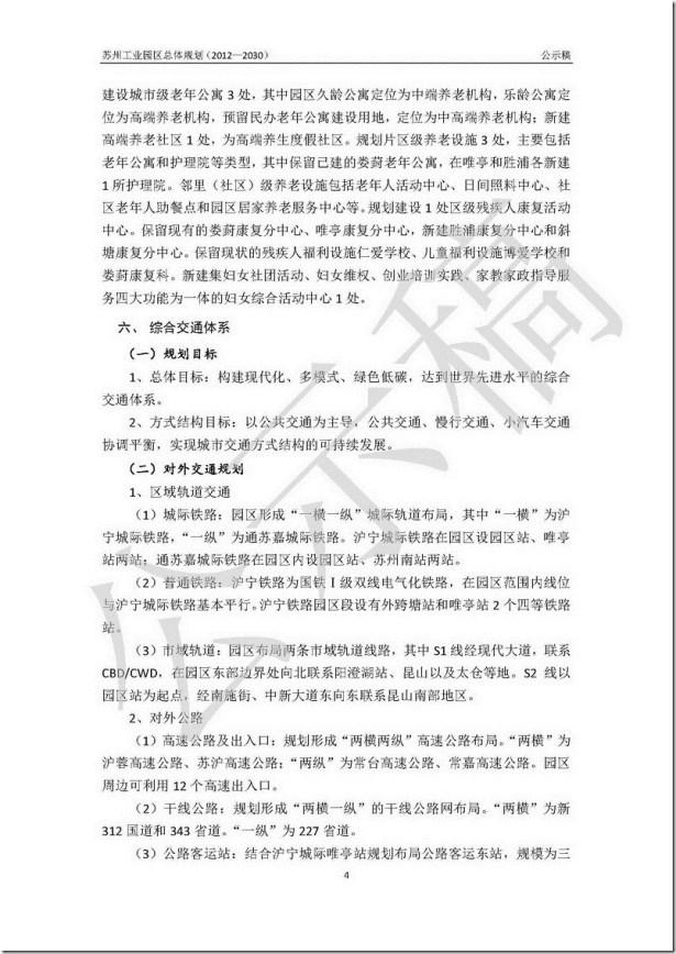 sip planning 2012 2030 - 5