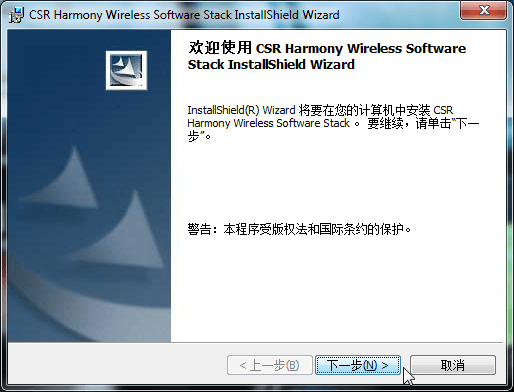 csr harmony wireless software stack  welcome