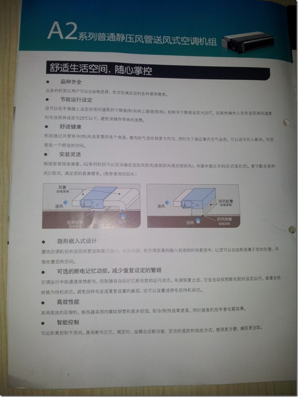 gree center air conditioner material - 4