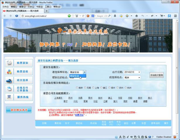 huaian east stop online buy ticket