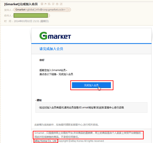 gmarket please complete to register member