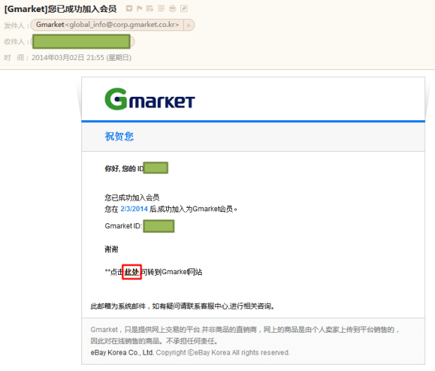 gmarket you has already join in to be member