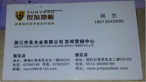sunyard minlan sale contact card front