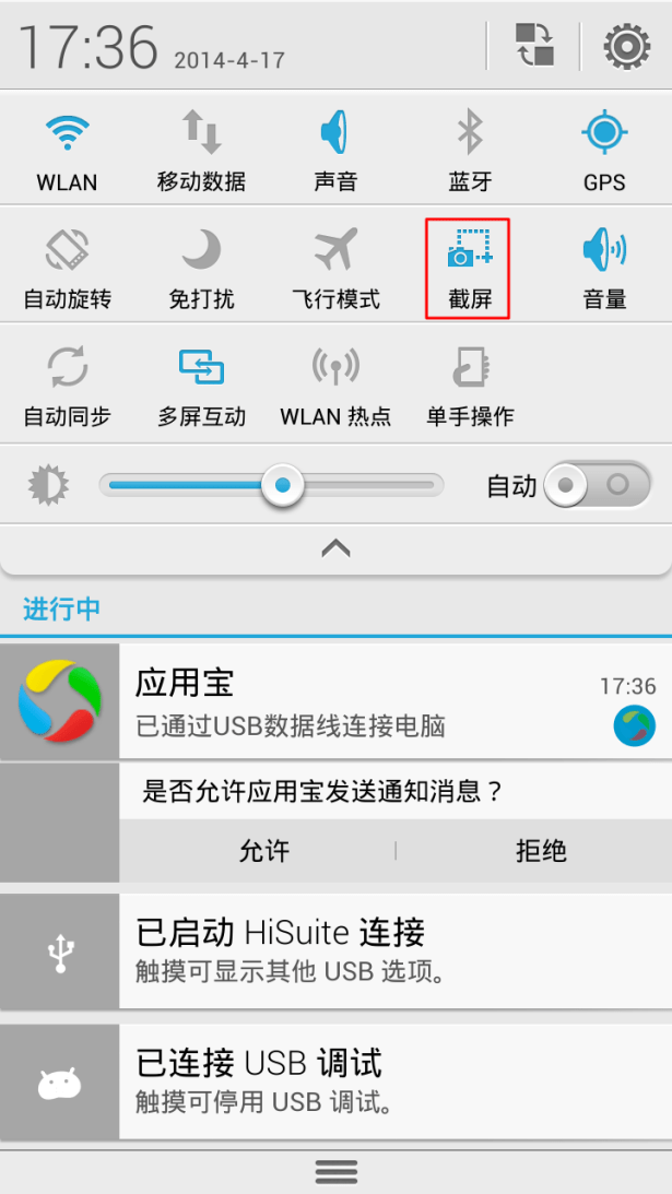 android huawei emotion ui screenshot system key