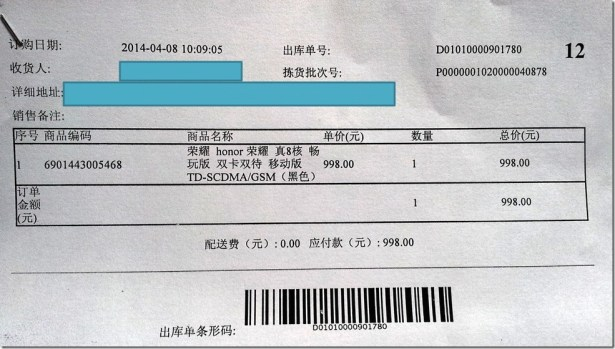 huawei honor g750-t01 product item order card