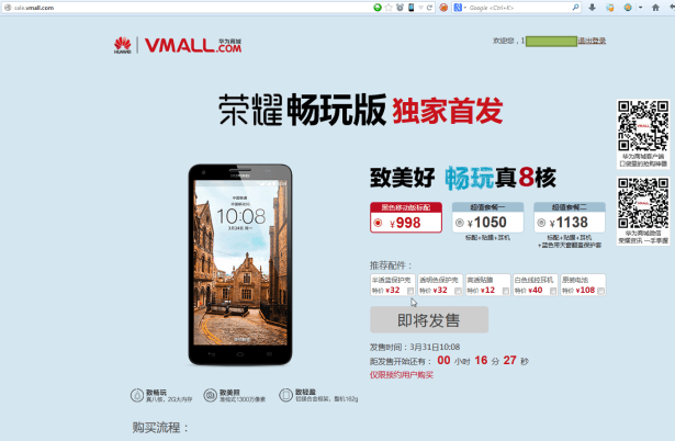 login vmall huawei honor fluect paly version rush buy now 2014-03-31 will sell