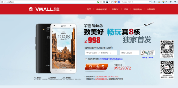 vmall huawei honor fluect paly version rush buy for 2014-03-31 datetime