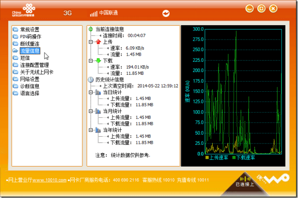 settings show flow detail info of china unicom