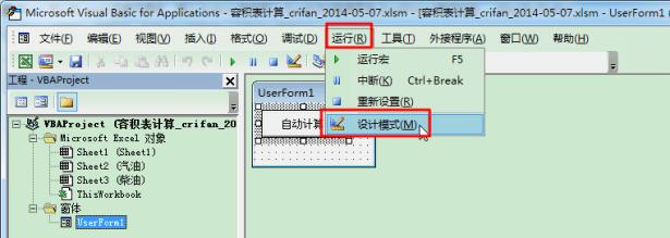 vba project run design mode