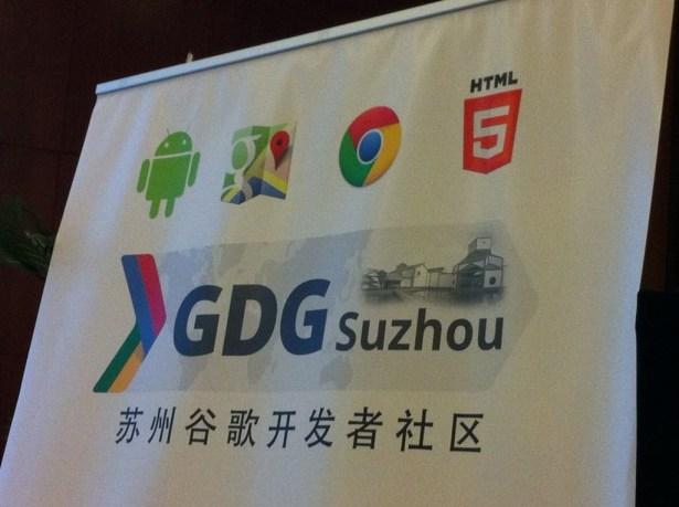 google suzhou gdg dev